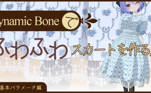 DynamicBoneでふわふわスカートを作る!