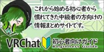 VRChat初心者向けガイド