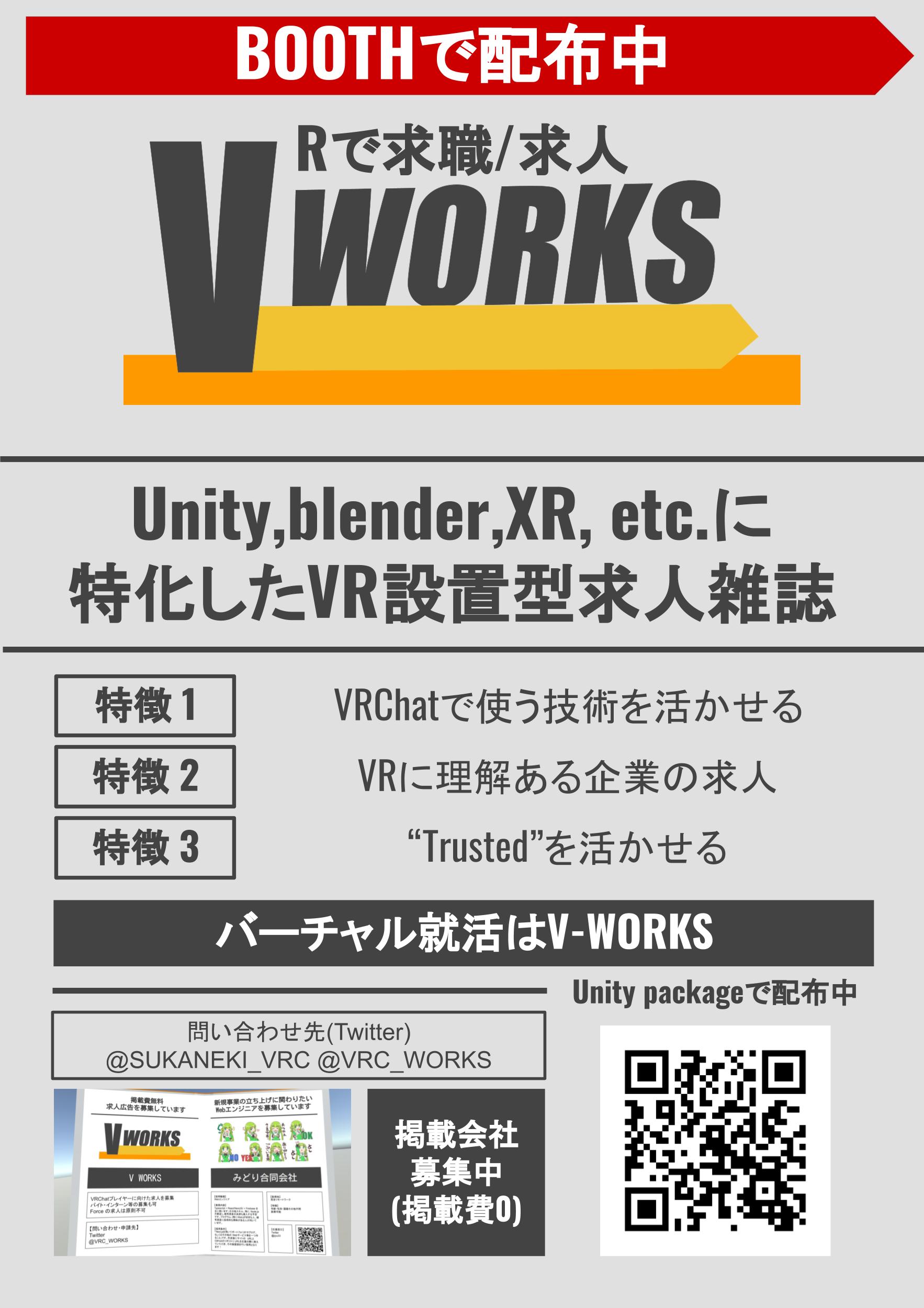 Vworks
